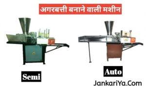 Agarbatti Machine Price